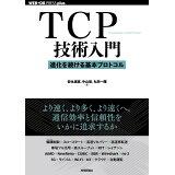 TCP技術入門 (WEB+DB PRESS plusシリーズ)