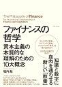 ファイナンスの哲学 資本主義の本質的な理解のための10大概念 [ 堀内勉 ]