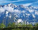 美しき日本の山カレンダー(2021)