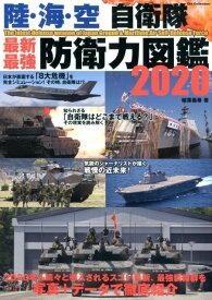 陸・海・空自衛隊 最新・最強防衛力図鑑(2020) (DIA Collection) [ 稲葉義泰 ]