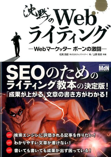 沈黙のWebライティング Webマーケッター ボーンの激闘 [ 松尾茂起 ]