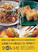 【バーゲン本】サライの料理基本のき