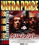 ウルトラプライス版 クリムゾン・リバー【Blu-ray】