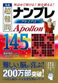 名品超難問ナンプレプレミアム145選  Apollon 理詰めで解ける!脳を鍛える! [ 篠原菊紀 ]