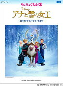 ピアノソロ やさしくひける アナと雪の女王 〜日本版サウンドトラックより〜