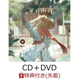 【先着特典】いつかの約束を君に (CD+DVD) (鹿乃 複製メッセージ入りレター付き) [ 鹿乃 ]