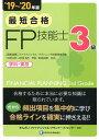 最短合格3級FP技能士('19〜'20年版) [ きんざいファイナンシャル・プランナーズ・ ]