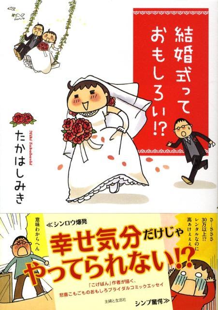 結婚式っておもしろい!? [ たかはしみき ]