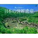 旅してみたい日本の世界遺産カレンダー(2020) ([カレンダー])