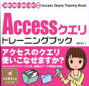 Accessクエリトレーニングブック