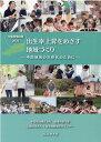 出生率上昇をめざす地域づくり〜中国地域の次世代のために〜 中国地域白書2020 [ 中国電力株式会社地域共創本部 ]