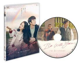 Be With You〜いま、会いにゆきます 通常版DVD [ ソ・ジソブ ]