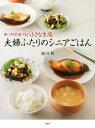 夫婦ふたりのシニアごはん 買いすぎず、食べきる「小さな生活」 (講談社のお料理book) [ 城川朝 ]