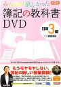 DVD>みんなが欲しかった簿記の教科書DVD日商3級商業簿記第3版 (<DVD>) [ TAC出版編集部 ]