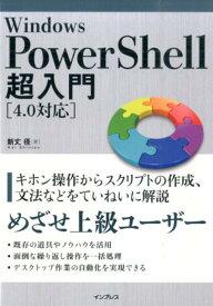 Windows PowerShell超入門 4.0対応 [ 新丈径 ]