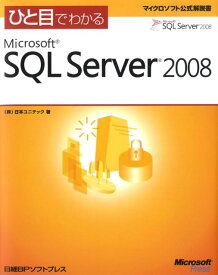 ひと目でわかるMicrosoft SQL Server 2008 (マイクロソフト公式解説書) [ 日本ユニテック ]
