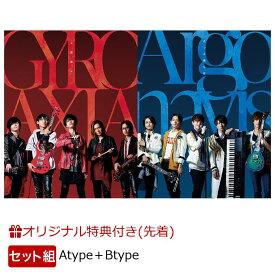 【楽天ブックス限定先着特典+同時購入特典】きっと僕らは/火花散ル【Blu-ray付生産限定盤Atype(GYROAXIA ver.)+Btype(Argonavis ver.)】(A4クリファイル(GYROAXIA ver.+Argonavis ver.)+Argonavis×GYROAXIA 写真集ブックレット(A4サイズ)) [ Argonavis/GYROAXIA ]