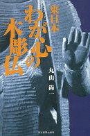 【バーゲン本】わが心の木彫仏ー東日本