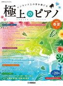 月刊Pianoプレミアム 極上のピアノ2020春夏号