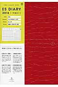 ESダイアリー/A5/バーチカル+メモ/+メモ/レッド(2016)