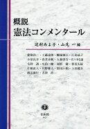 概説 憲法コンメンタール