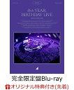 【楽天ブックス限定先着特典】8th YEAR BIRTHDAY LIVE(完全生産限定盤)【Blu-ray】(A5クリアファイル(楽天ブックス…