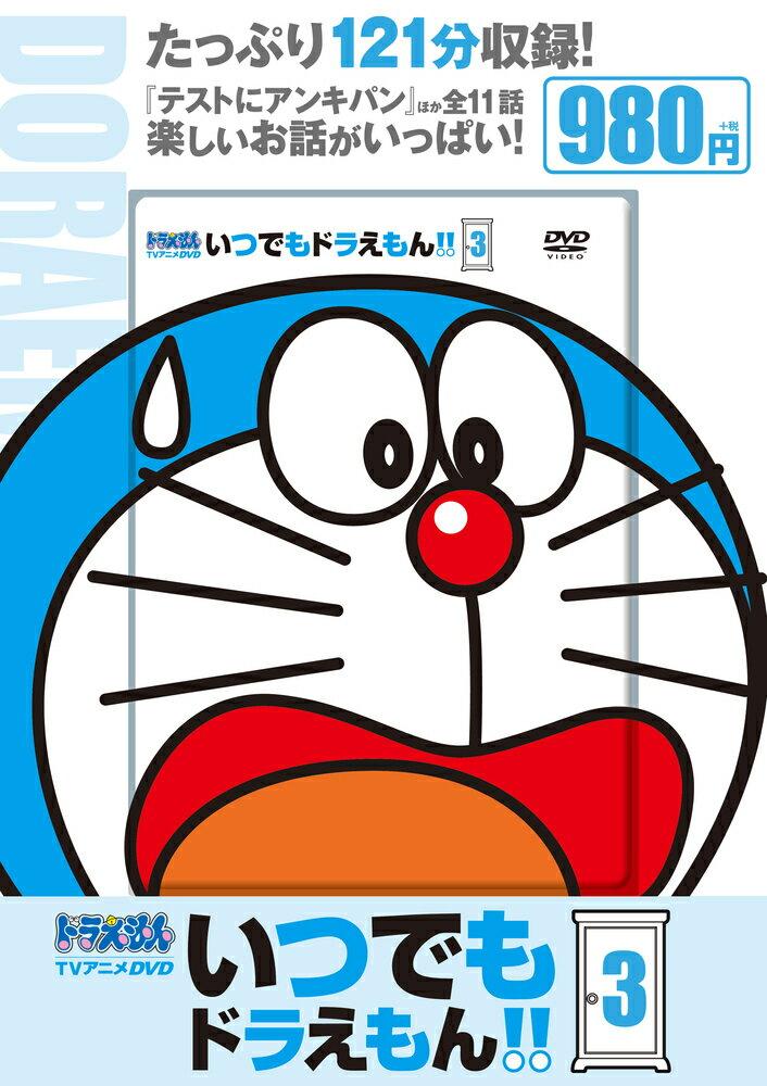 TVアニメDVDシリーズ いつでもドラえもん!! 3 (小学館DVD) [ 小学館 ]