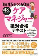 1日45分×60日ケアマネジャー絶対合格テキスト(2018年版)