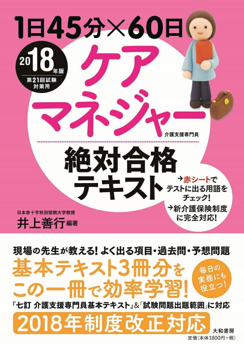 1日45分×60日ケアマネジャー絶対合格テキスト(2018年版) [ 井上善行 ]