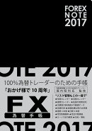 FOREX NOTE 2017 為替手帳 黒