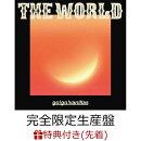【先着特典】THE WORLD (完全限定生産盤 CD+DVD) (ステッカーシート付き)