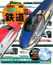 鉄道 新訂版 (講談社の動く図鑑MOVE) [ 講談社 ]
