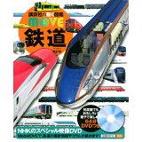 鉄道新訂版 (講談社の動く図鑑MOVE)