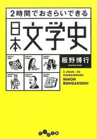 2時間でおさらいできる日本文学史 (だいわ文庫) [ 板野博行 ]