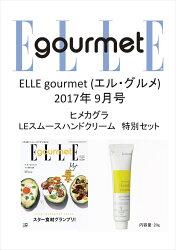 エル・グルメ 2017年9月号 × 『ヒメカグラ』LEスムースハンドクリーム(20g) 特別セット[雑誌]