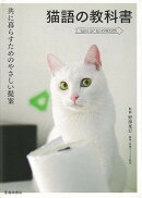 【バーゲン本】猫語の教科書