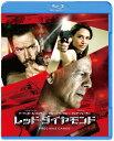 レッド・ダイヤモンド ブルーレイ&DVDセット(2枚組/特製ブックレット付)(初回仕様)【Blu-ray】 [ ブルース・ウィリス ]