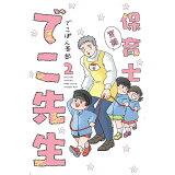 実録保育士でこ先生(2) (KITORA)