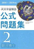 天文宇宙検定公式問題集2級(2018〜2019年版)