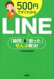 500円ですぐわかるLINE「疑問」&「困った」ぜんぶ解決! (宝島SUGOI文庫)