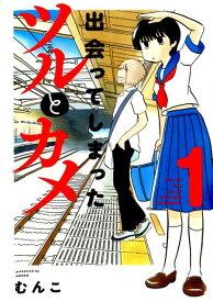 出会ってしまったツルとカメ 1 (バンブーコミックス) [ むんこ ]