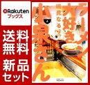 ラーメン大好き小泉さん 1-4巻セット