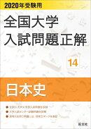 2020年受験用 全国大学入試問題正解 日本史