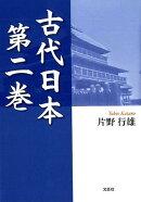 古代日本(第2巻)