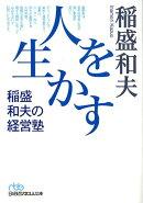 人を生かす稲盛和夫の経営塾