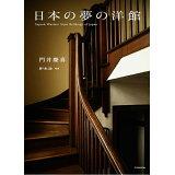 日本の夢の洋館