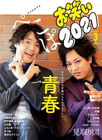 お笑い2021 SPRING Volume 3