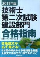 技術士第二次試験建設部門合格指南(2011年版)