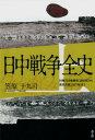 日中戦争全史(上) 対華21ヵ条要求(1915年)から南京占領(193 [ 笠原十九司 ]