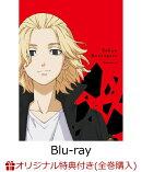 【楽天ブックス限定全巻購入特典+楽天ブックス限定先着特典】『東京リベンジャーズ』第2巻【Blu-ray】(描き下ろしB6…